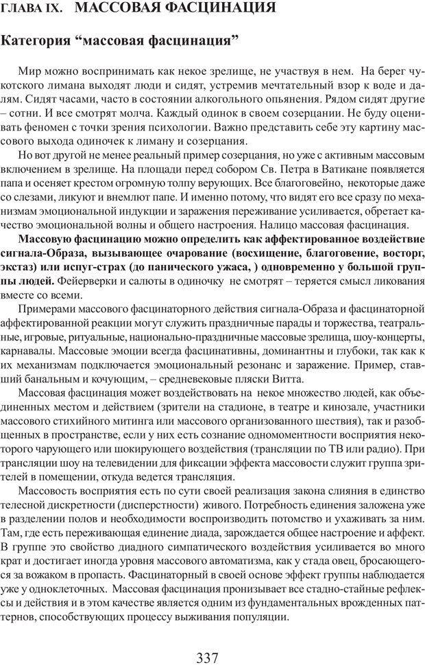 PDF. Фасцинология. Соковнин В. М. Страница 336. Читать онлайн