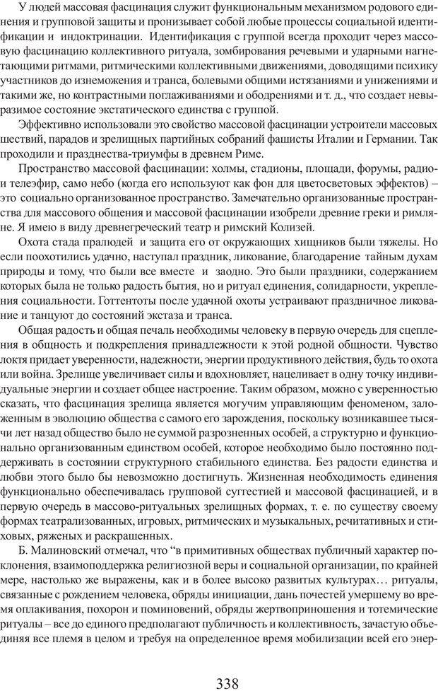 PDF. Фасцинология. Соковнин В. М. Страница 337. Читать онлайн