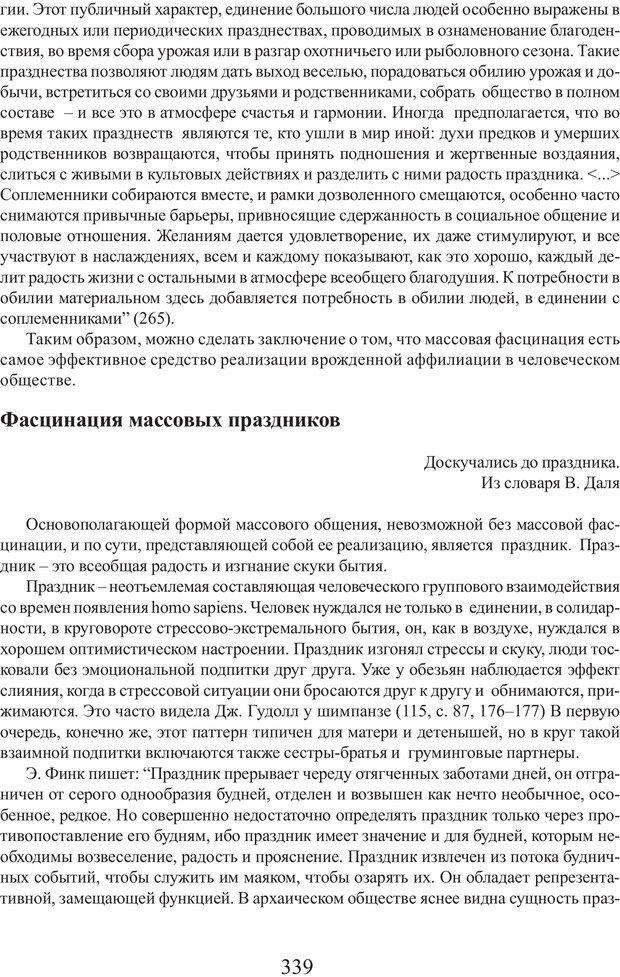 PDF. Фасцинология. Соковнин В. М. Страница 338. Читать онлайн