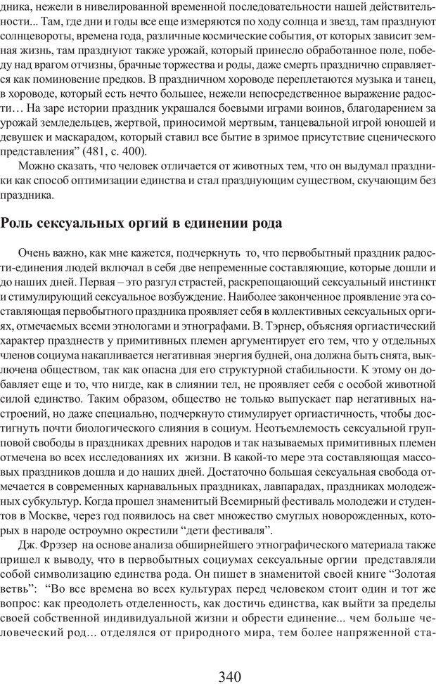 PDF. Фасцинология. Соковнин В. М. Страница 339. Читать онлайн