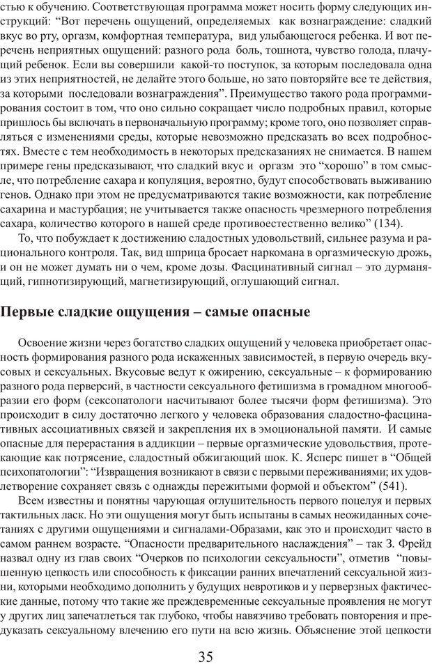 PDF. Фасцинология. Соковнин В. М. Страница 34. Читать онлайн
