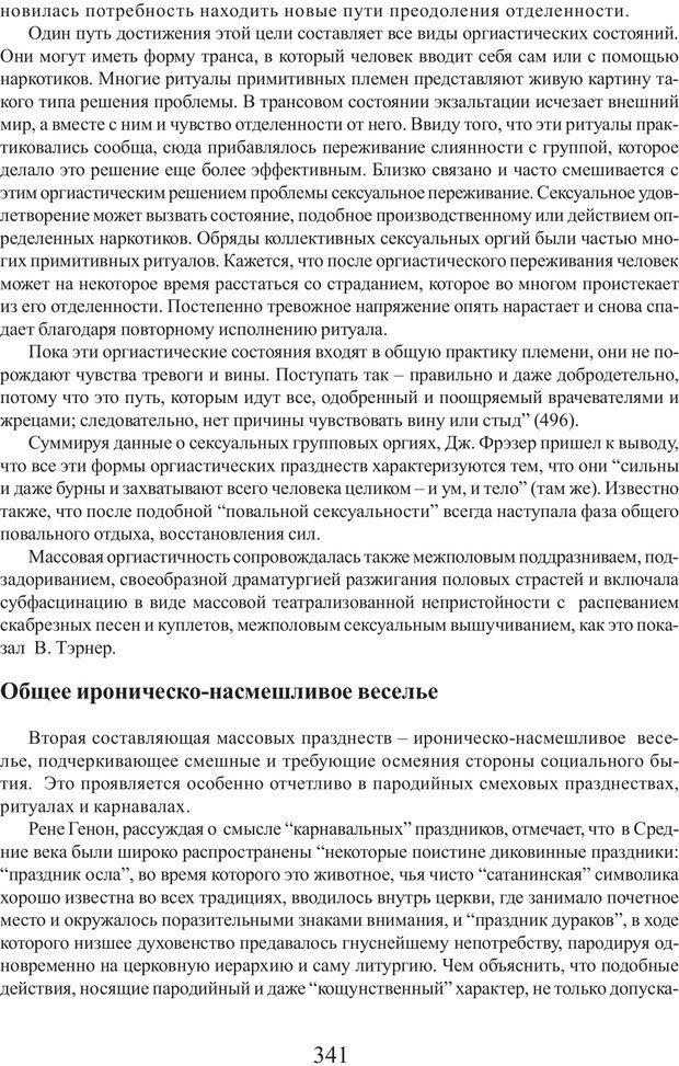 PDF. Фасцинология. Соковнин В. М. Страница 340. Читать онлайн