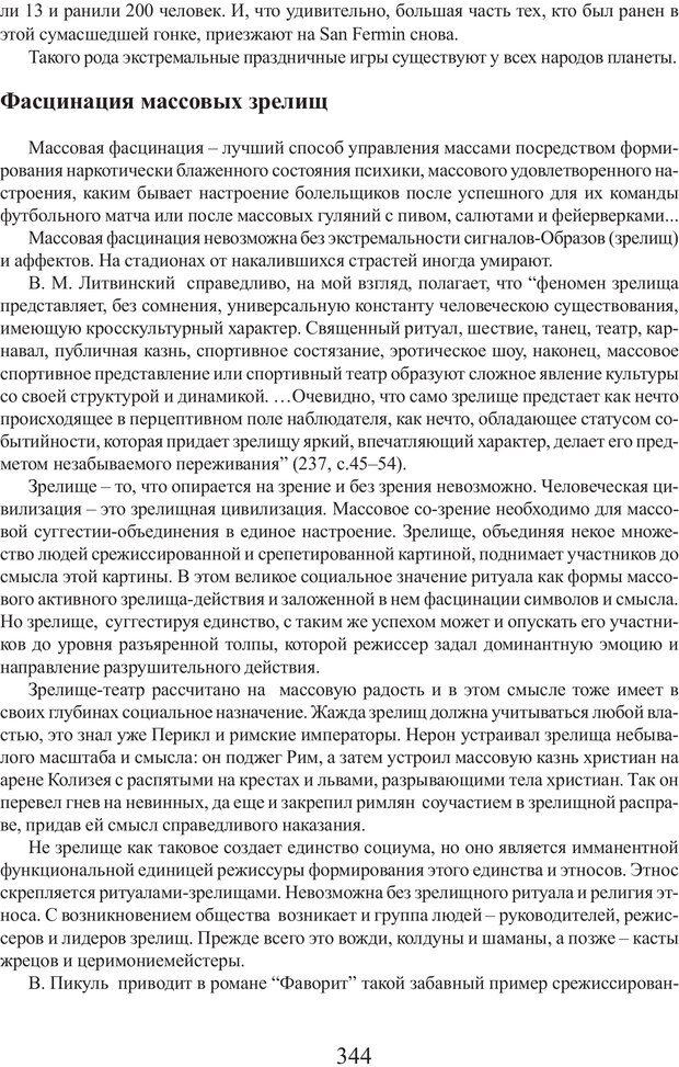 PDF. Фасцинология. Соковнин В. М. Страница 343. Читать онлайн