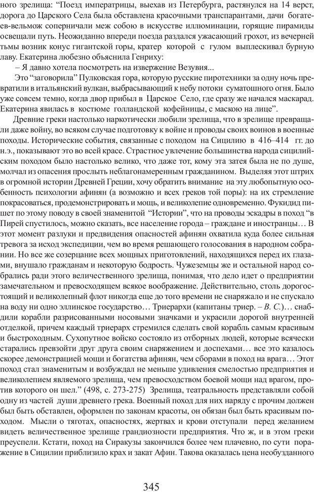 PDF. Фасцинология. Соковнин В. М. Страница 344. Читать онлайн