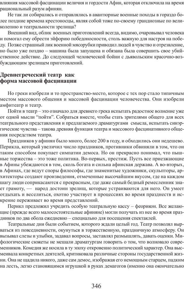 PDF. Фасцинология. Соковнин В. М. Страница 345. Читать онлайн