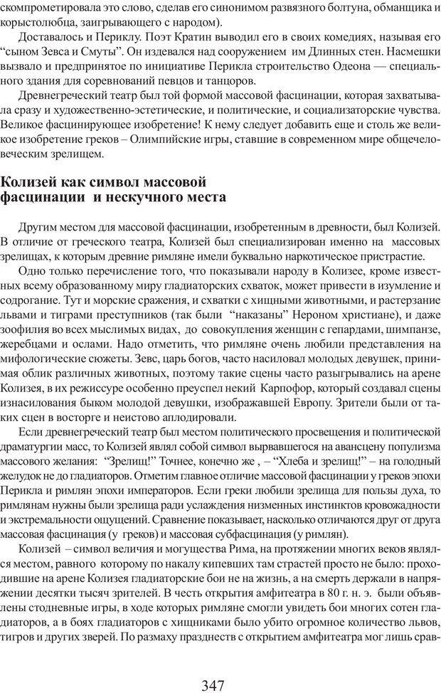 PDF. Фасцинология. Соковнин В. М. Страница 346. Читать онлайн