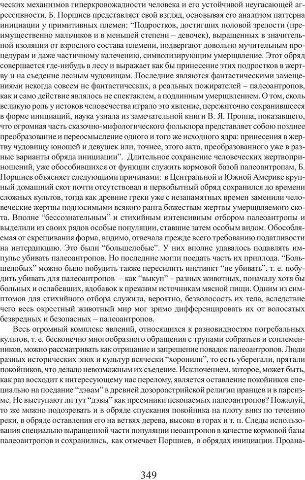 PDF. Фасцинология. Соковнин В. М. Страница 348. Читать онлайн