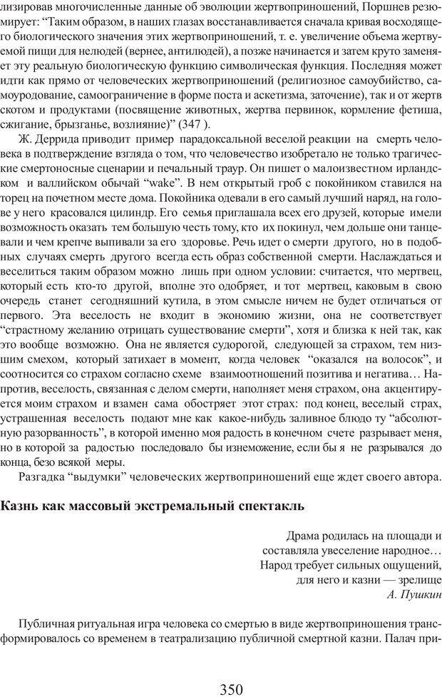 PDF. Фасцинология. Соковнин В. М. Страница 349. Читать онлайн