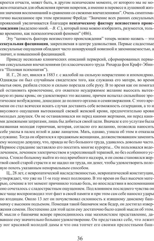 PDF. Фасцинология. Соковнин В. М. Страница 35. Читать онлайн
