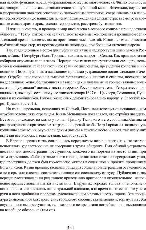 PDF. Фасцинология. Соковнин В. М. Страница 350. Читать онлайн