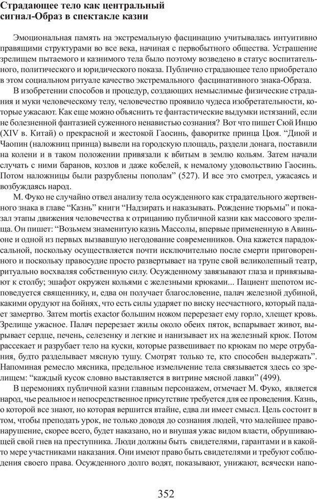 PDF. Фасцинология. Соковнин В. М. Страница 351. Читать онлайн