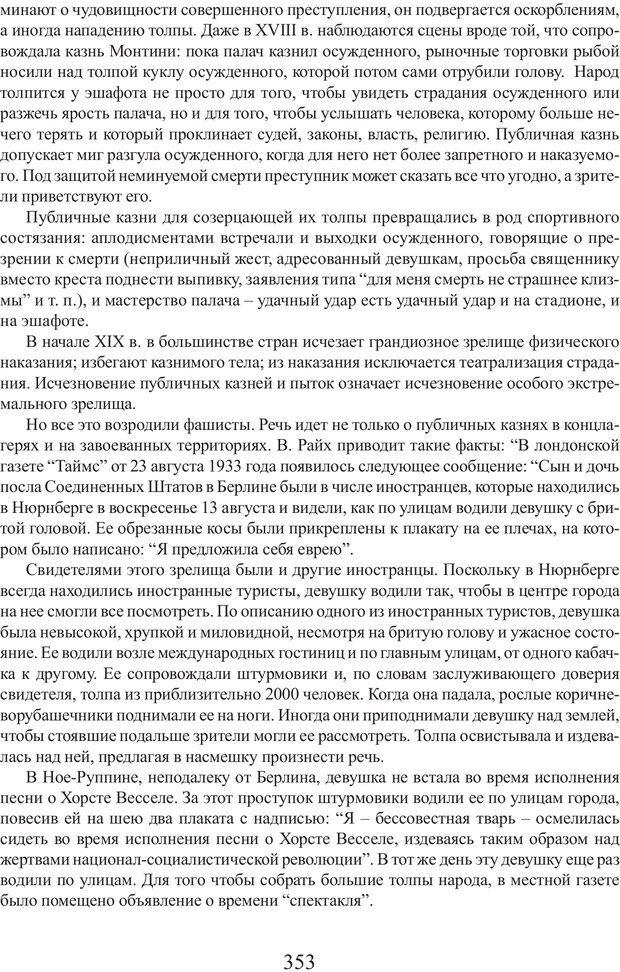 PDF. Фасцинология. Соковнин В. М. Страница 352. Читать онлайн