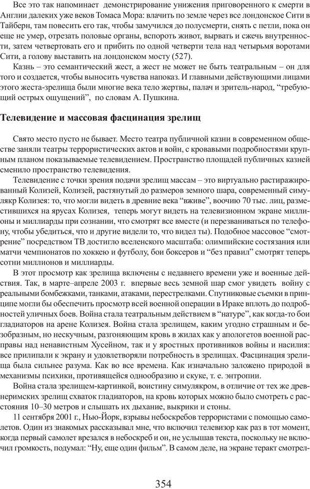 PDF. Фасцинология. Соковнин В. М. Страница 353. Читать онлайн