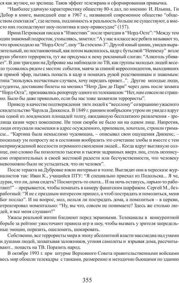 PDF. Фасцинология. Соковнин В. М. Страница 354. Читать онлайн