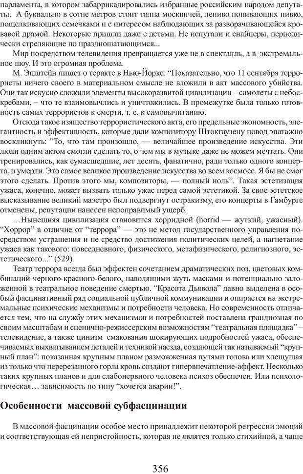 PDF. Фасцинология. Соковнин В. М. Страница 355. Читать онлайн