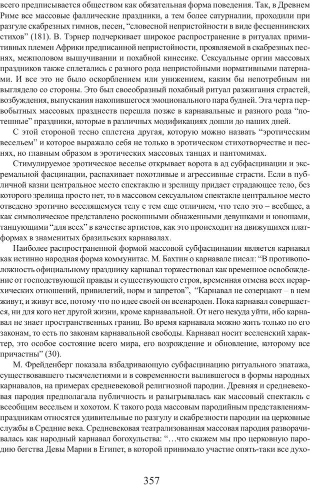 PDF. Фасцинология. Соковнин В. М. Страница 356. Читать онлайн