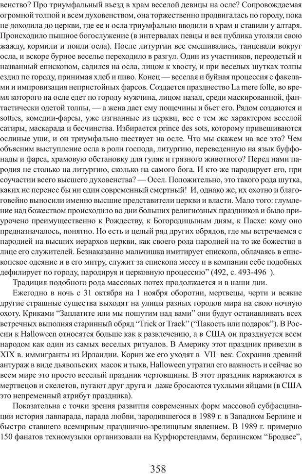 PDF. Фасцинология. Соковнин В. М. Страница 357. Читать онлайн