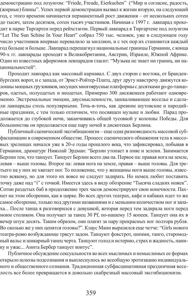 PDF. Фасцинология. Соковнин В. М. Страница 358. Читать онлайн