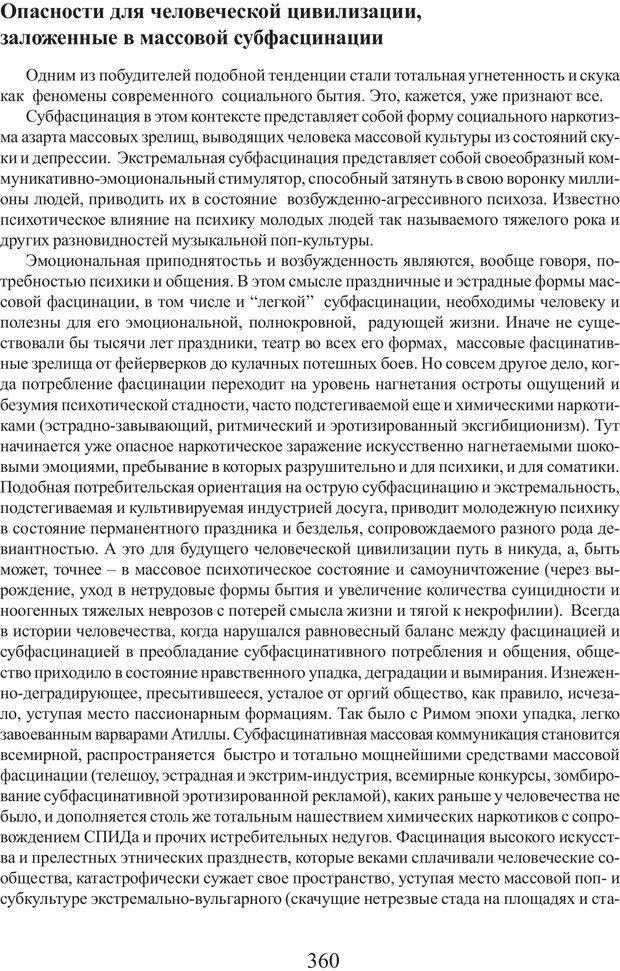 PDF. Фасцинология. Соковнин В. М. Страница 359. Читать онлайн