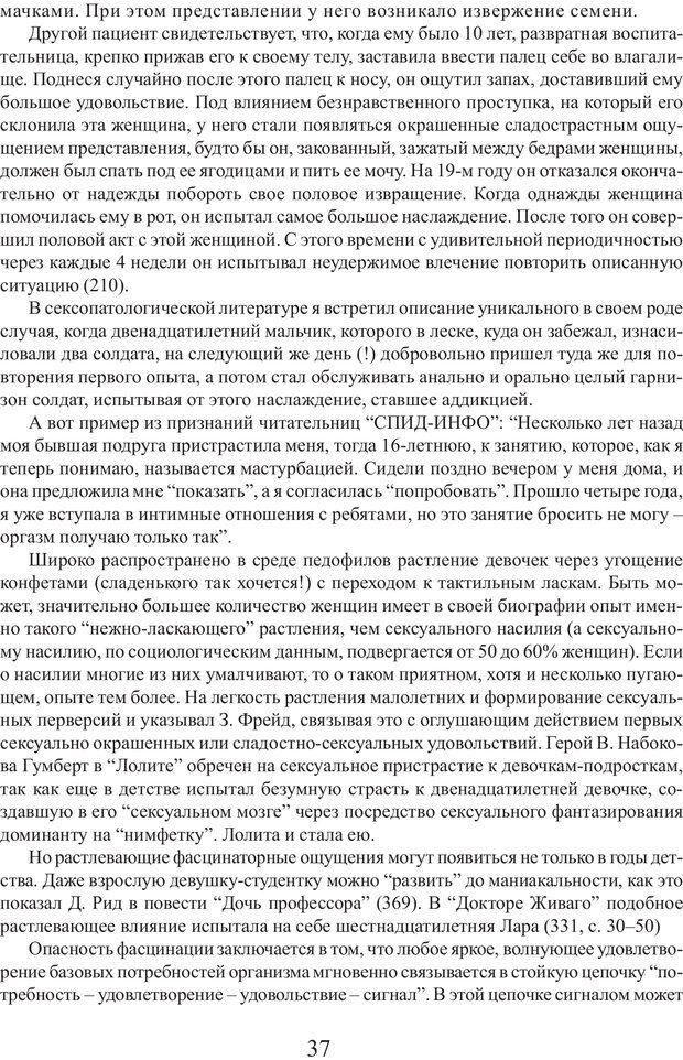 PDF. Фасцинология. Соковнин В. М. Страница 36. Читать онлайн