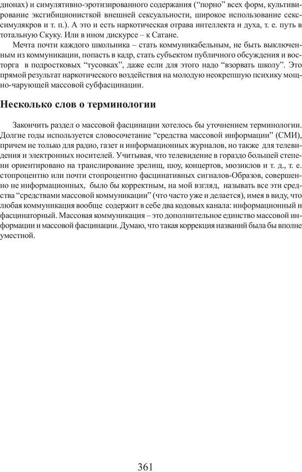PDF. Фасцинология. Соковнин В. М. Страница 360. Читать онлайн