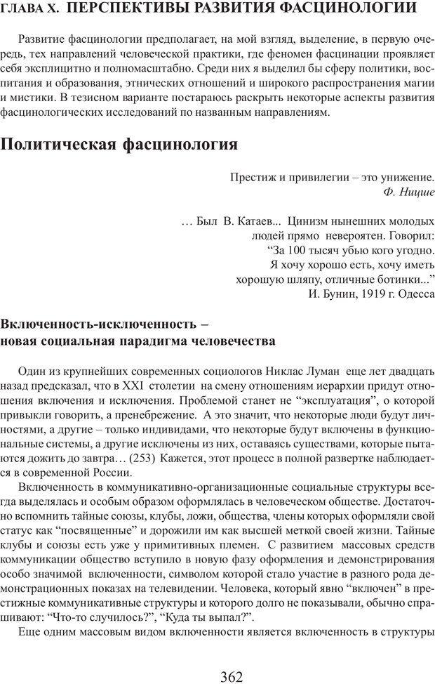 PDF. Фасцинология. Соковнин В. М. Страница 361. Читать онлайн
