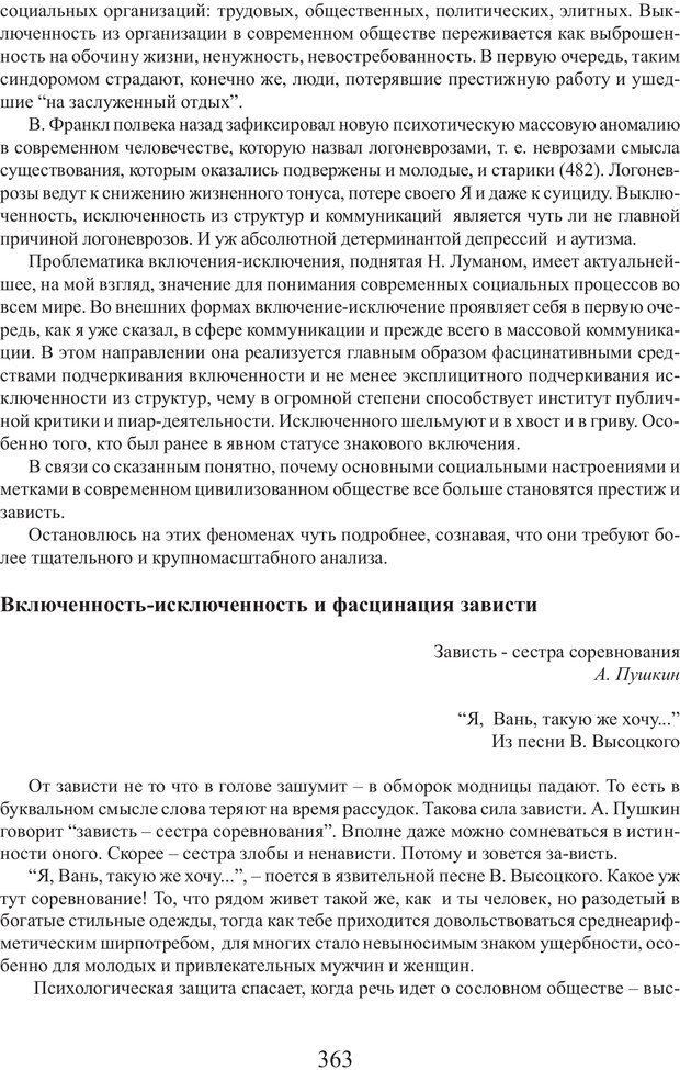 PDF. Фасцинология. Соковнин В. М. Страница 362. Читать онлайн