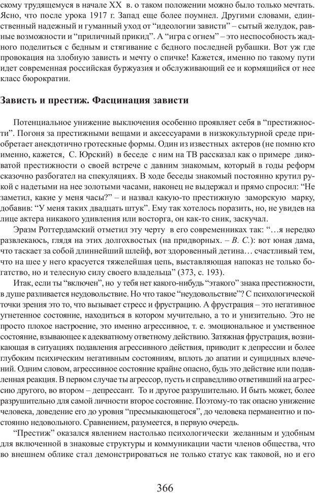 PDF. Фасцинология. Соковнин В. М. Страница 365. Читать онлайн