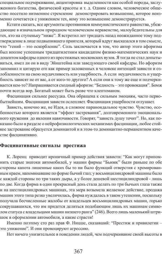 PDF. Фасцинология. Соковнин В. М. Страница 366. Читать онлайн
