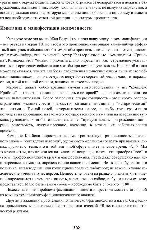 PDF. Фасцинология. Соковнин В. М. Страница 367. Читать онлайн