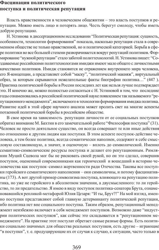 PDF. Фасцинология. Соковнин В. М. Страница 368. Читать онлайн