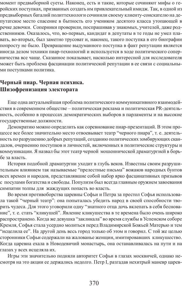 PDF. Фасцинология. Соковнин В. М. Страница 369. Читать онлайн