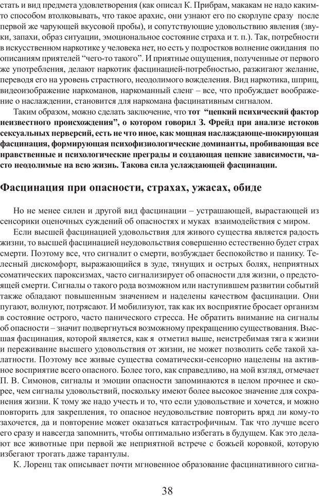 PDF. Фасцинология. Соковнин В. М. Страница 37. Читать онлайн
