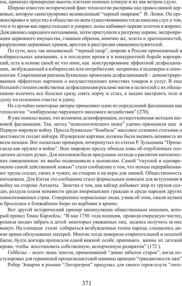 PDF. Фасцинология. Соковнин В. М. Страница 370. Читать онлайн