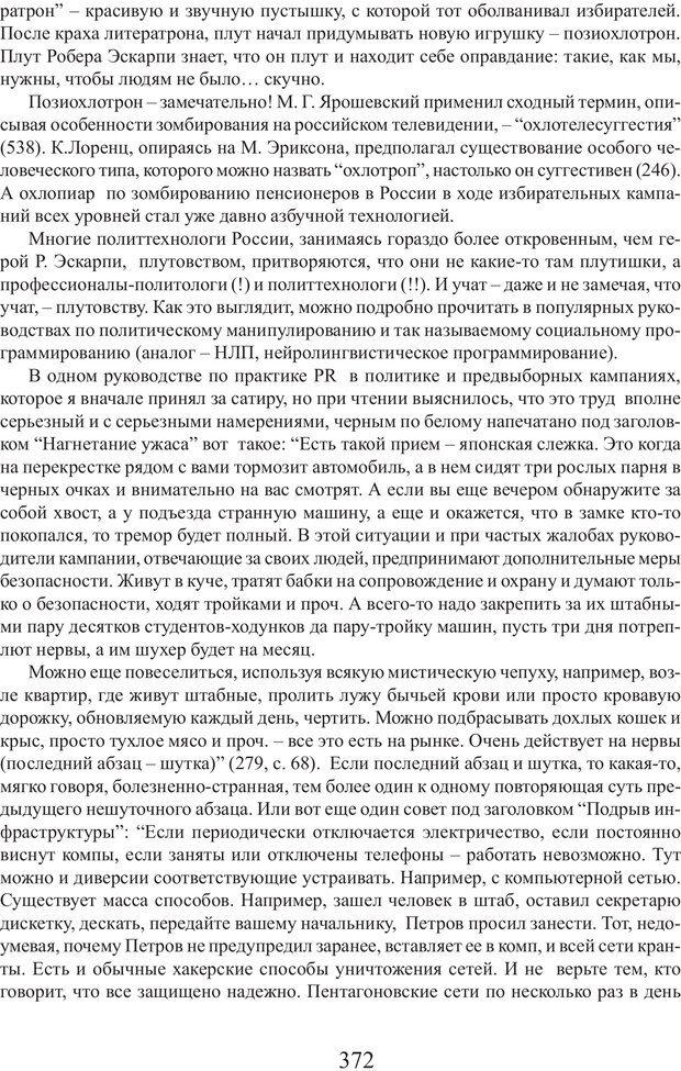 PDF. Фасцинология. Соковнин В. М. Страница 371. Читать онлайн