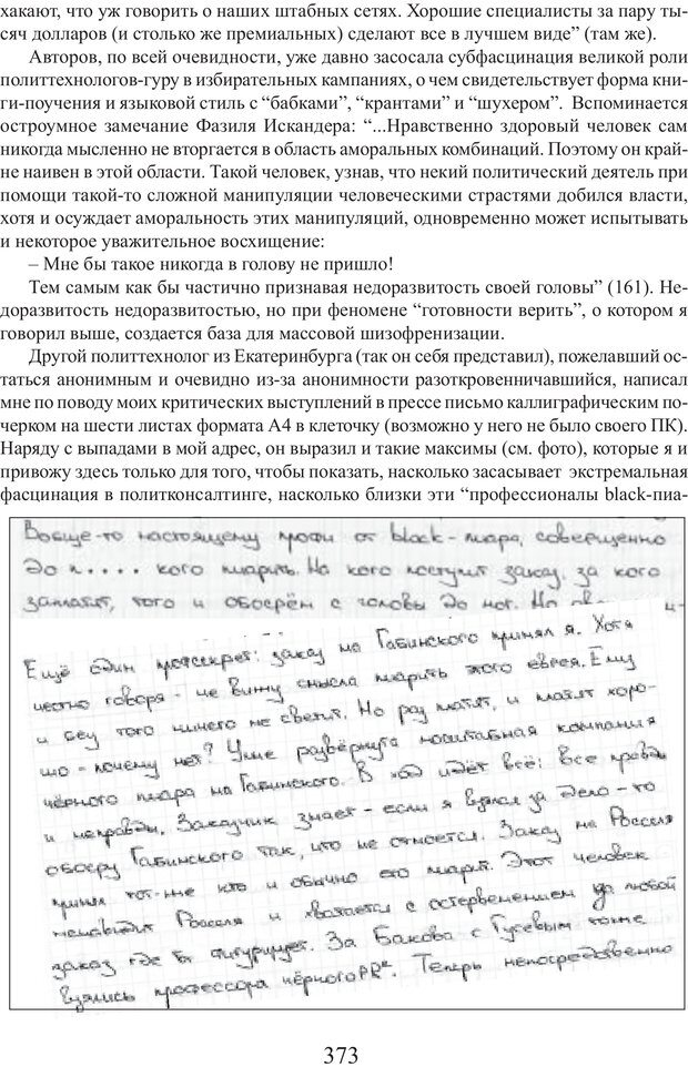 PDF. Фасцинология. Соковнин В. М. Страница 372. Читать онлайн