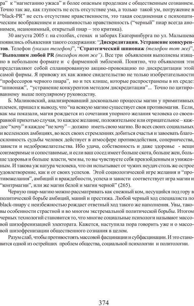 PDF. Фасцинология. Соковнин В. М. Страница 373. Читать онлайн