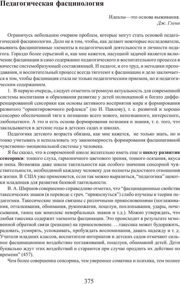 PDF. Фасцинология. Соковнин В. М. Страница 374. Читать онлайн