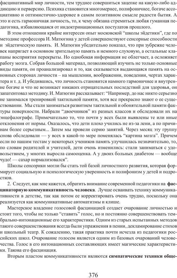 PDF. Фасцинология. Соковнин В. М. Страница 375. Читать онлайн
