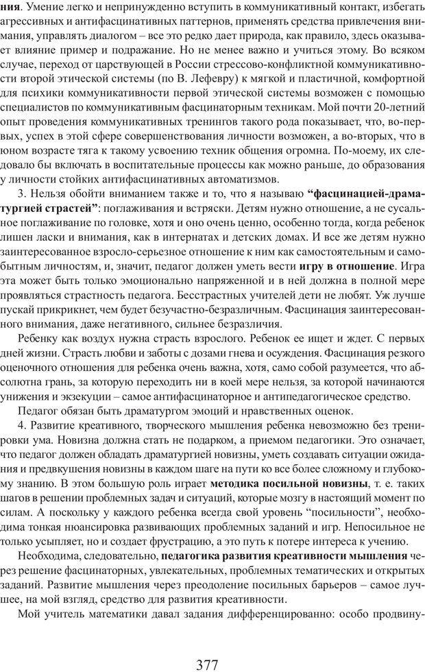 PDF. Фасцинология. Соковнин В. М. Страница 376. Читать онлайн