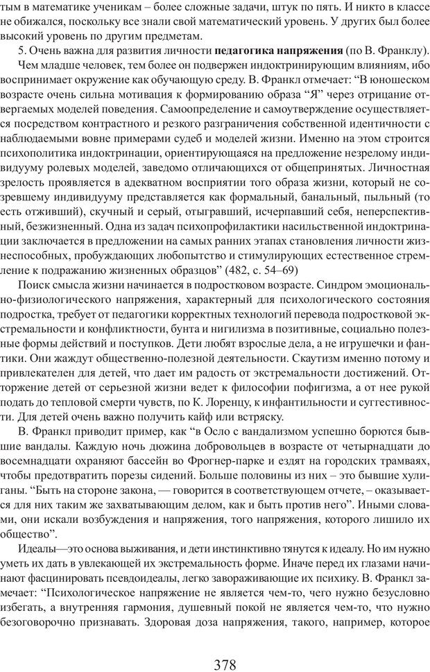 PDF. Фасцинология. Соковнин В. М. Страница 377. Читать онлайн