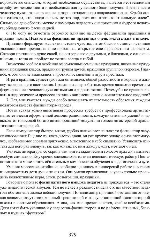 PDF. Фасцинология. Соковнин В. М. Страница 378. Читать онлайн