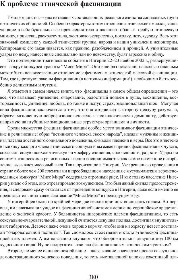PDF. Фасцинология. Соковнин В. М. Страница 379. Читать онлайн