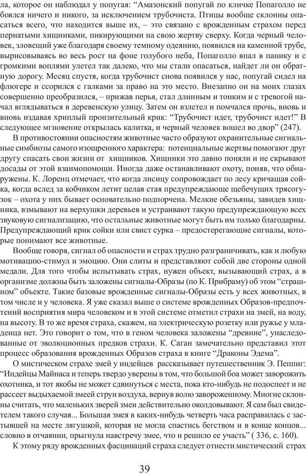 PDF. Фасцинология. Соковнин В. М. Страница 38. Читать онлайн