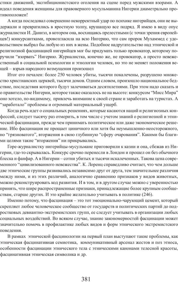 PDF. Фасцинология. Соковнин В. М. Страница 380. Читать онлайн