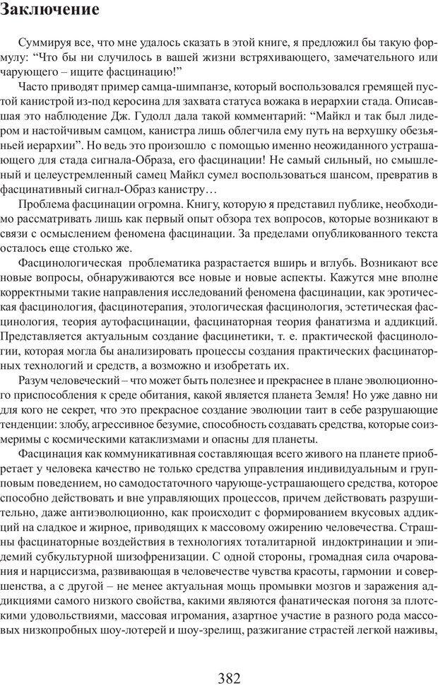 PDF. Фасцинология. Соковнин В. М. Страница 381. Читать онлайн