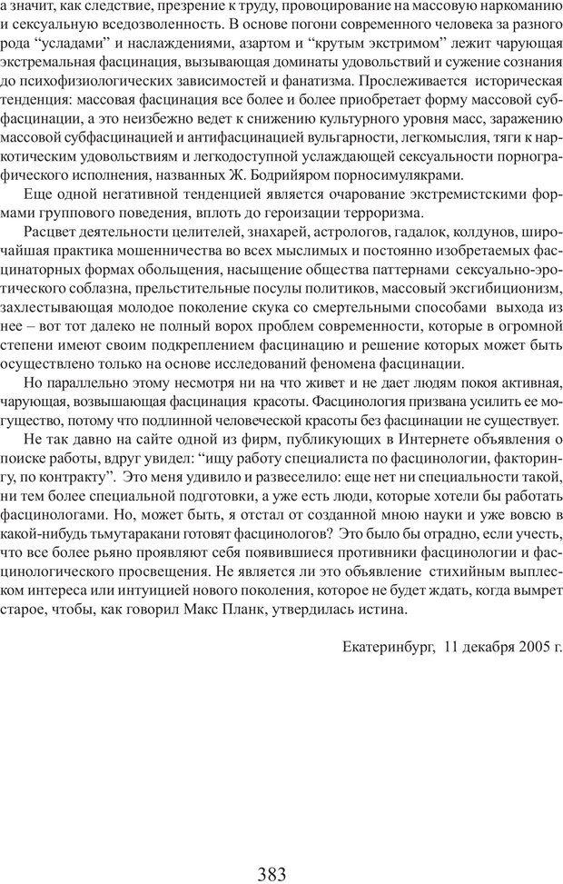 PDF. Фасцинология. Соковнин В. М. Страница 382. Читать онлайн