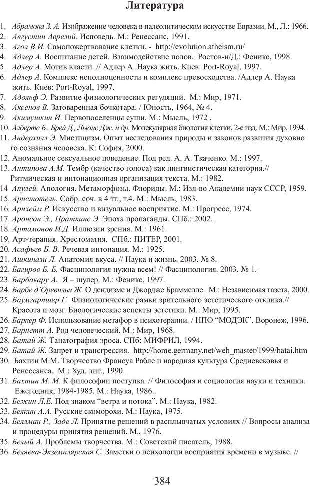 PDF. Фасцинология. Соковнин В. М. Страница 383. Читать онлайн