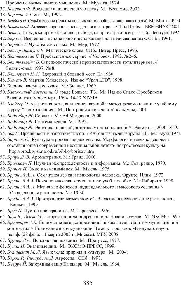 PDF. Фасцинология. Соковнин В. М. Страница 384. Читать онлайн