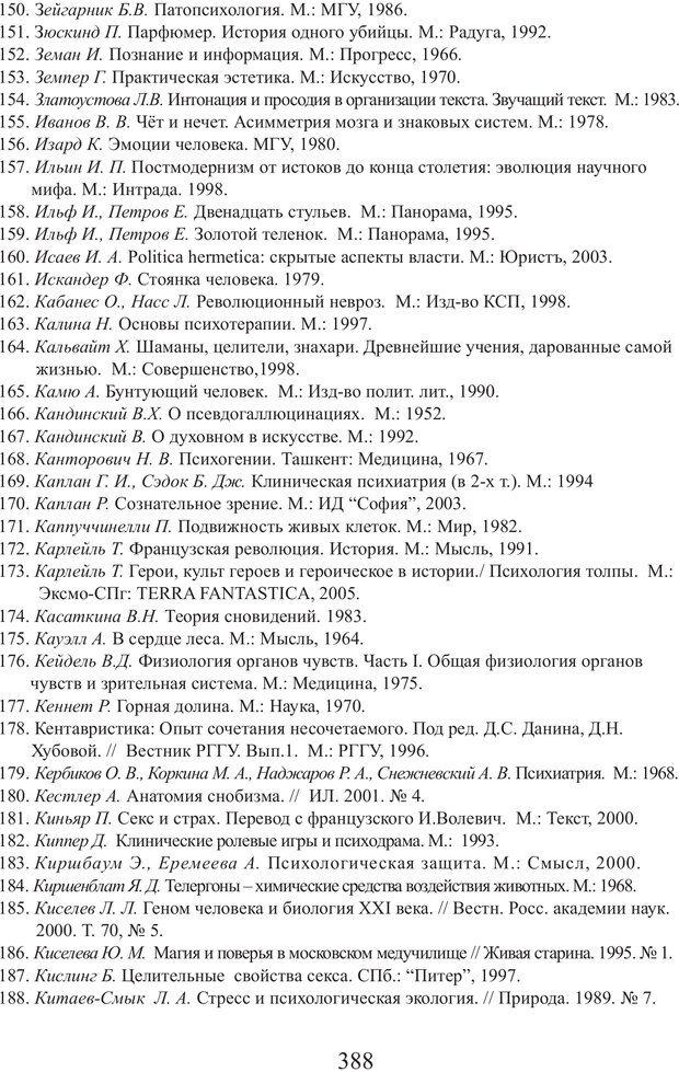PDF. Фасцинология. Соковнин В. М. Страница 387. Читать онлайн